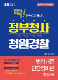 정부청사 청원경찰(법학개론+민간경비론)(2020)(딱! 한권으로 끝내기)