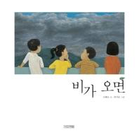 비가 오면(초등학생이 보는 그림책 11)(양장본 HardCover)
