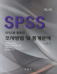 SPSS를 활용한 조사방법 및 통계분석(2판)(CD1장포함)(양장본 HardCover)