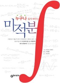 미적분(누구나 쉽게 배우는)