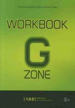 GRAMMAR ZONE WORKBOOK 기초편