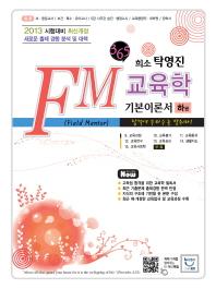 FM 교육학 기본이론서(하)(희소 탁영진)