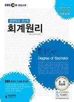 회계원리(EBS 독학사 경영학과 2단계)(2011) #