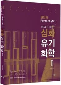 심화 유기화학1(MEET·DEET)