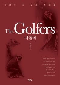 더 골퍼(The Golfers)