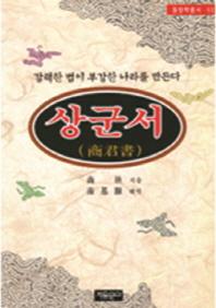 상군서(동양학총서 53)