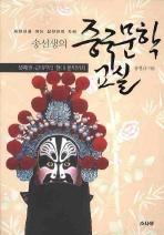 송선생의 중국문학 교실. 셋째권: 근대부터 현대 문학까지(새천년을 여는 삼천년의 지혜)