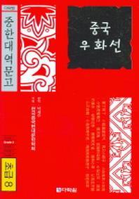 중국 우화선(초급8)(CD1장포함)(다락원 중한대역문고)