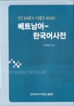 베트남어-한국어사전