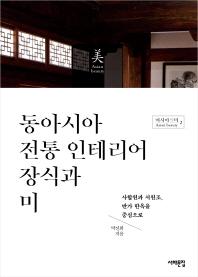 동아시아 전통 인테리어 장식과 미(아시아의 미 2)