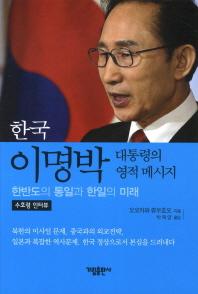 한국 이명박 대통력의 영적 메세지