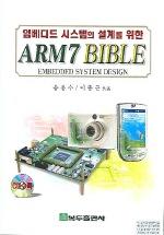 ARM 7 BIBLE(임베디드 시스템의 설계를 위한)