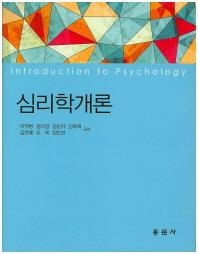 심리학개론