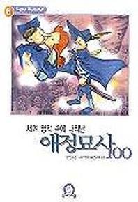 세계 명작 속에 나타난 애정묘사 100(ENGLISH BESTSELLER 6)