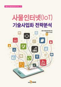 �繰���ͳ�(IoT) �����ȭ ��м�(÷�ܽű�������м��ø��� 11)