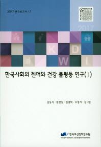한국사회의 젠더와 건강 불평등 연구(I)(2017)(2017 연구보고서 17)