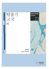 탈출기 고국 외(한국 문학을 읽는다 23)