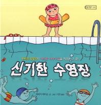 신기한 수영장(생각쟁이 그림책 5)(양장본 HardCover)