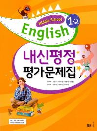 내신평정 Middle School English(중학 영어) 1-2 평가문제집(김성곤)(2021)