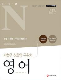 박철우 신화영 구완서 영어 문법+독해+어휘&생활영어(2019)(공무원N)