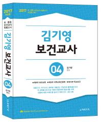 김기영 보건교사. 4(2017)