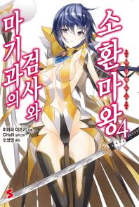 마기과의 검사와 소환마왕. 4(S노벨(S Novel))