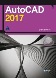 오토캐드(AutoCAD)(2017)
