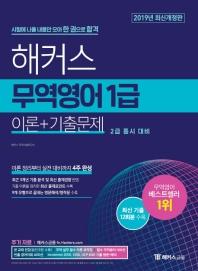 무역영어 1급 이론+기출문제(2019)(해커스)(개정판)