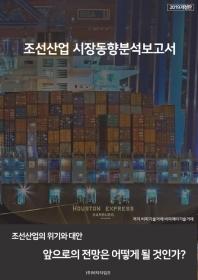 조선산업 시장동향분석보고서(2019)(개정판)