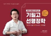 김중규 필기노트 기필고 선행정학(2020)