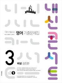 중학 영어 중3-1 기말고사 기출문제집(비상 김진완)(2020)(내신콘서트)
