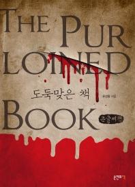 도둑맞은 책(큰글씨책)