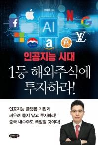 인공지능 시대 1등 해외주식에 투자하라