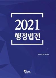 행정법전(2021)