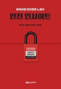 안전 인사이트