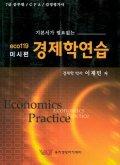 경제학연습(ECO 119 미시편)