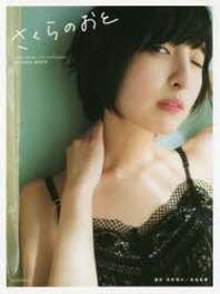 http://www.kyobobook.co.kr/product/detailViewEng.laf?mallGb=JAP&ejkGb=JNT&barcode=9784065111697&orderClick=t1g