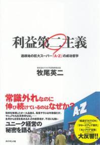 [해외]利益第二主義 過疎地の巨大ス―パ―「A-Z」の成功哲學