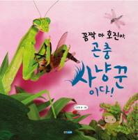 꼼짝 마 호진아 곤충 사냥꾼이다(지식그림책 43)(양장본 HardCover)