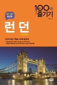 런던 100배 즐기기(15-16)