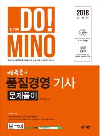 품질경영기사 문제풀이(2018)(배극윤의)