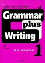 GRAMMAR PLUS WRITING. 1