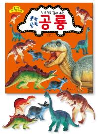 쿵쾅 쿵쾅 공룡(창의력을 길러 주는)(공룡장난감5종포함)(효리원 지능 발달 토이북)