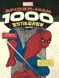 Spider-Man 1000 점잇기&컬러링북: 스파이더맨 편(Marvel)(전2권)