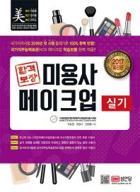 미용사 메이크업 실기(2017)(합격보장)