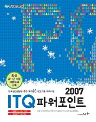 ITQ 파워포인트 2007