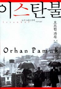 이스탄불: 도시 그리고 추억(양장본 HardCover)