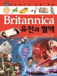 브리태니커 만화 백과. 23: 유전과 혈액(양장본 HardCover)