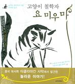 고양이 철학자 요미우마(양장본 HardCover)