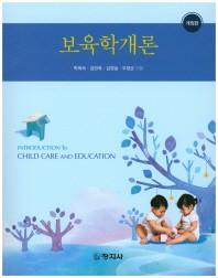 보육학개론(개정판)